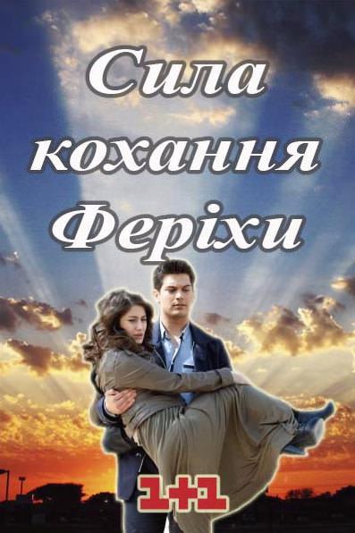 Сер ал секс м сто 1 сезон укра нською дивитись онлайн