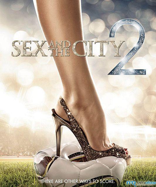 Дивитись ф льм онлайн безплатно секс в великому м ст 2 2010 р к